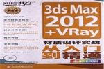3ds Max 2012+Vray材质设计实战从入门到精通