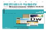 Dreamweaver CS5标准教程