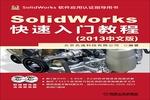 SolidWorks快速入门教程:2013中文版