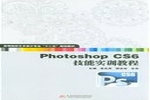 Photoshop CS6技能实训教程