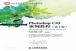 Photoshop CS5案例教程