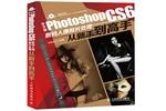 Photoshop CS6数码人像照片处理从新手到高手