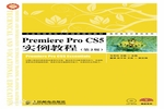 Premiere Pro CS5实例教程