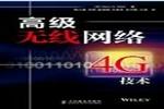 高级无线网络——4G技术
