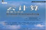 云计算:原理与范式