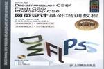 Dreamweaver CS6/Flash CS6/Photoshop CS6网页设计