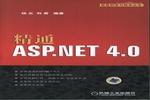 精通ASP.NET 4.0