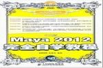 中文版Maya 2012完全自学教程